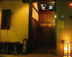 串蔵_01