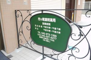 ichigao_chouzai_yakkyoku_01