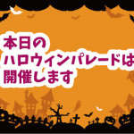 ハロウィンパレード無事開催!