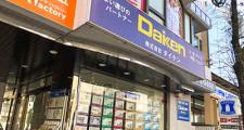 daiken_web_02
