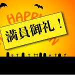 【締切ました!】秋祭りハッピーハロウィンパレード【満員御礼】