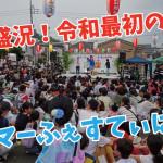 【令和最初の】市ケ尾サマーふぇすてぃばる!