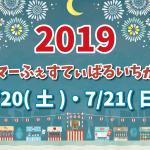 【決定!】市ケ尾サマーふぇすてぃばる2019タイムテーブル