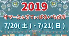 サマーふぇすてぃばる2019