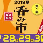 """市ヶ尾で""""ちょい呑みイベント""""「呑み市」開催!"""