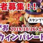 【参加者募集】ハッピーハロウィンパレード&スタンプラリー!!