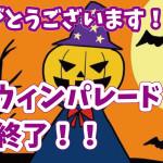 【ハロウィン】パレード受付終了とスタンプラリーのご案内【満員御礼】