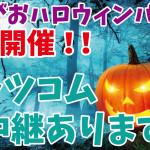 【本日開催】いちがおハロウィンパレード!