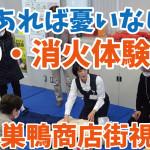 恒例の研修!AED・防災体験!からの巣鴨商店街視察!