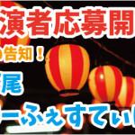 さまーふぇすてぃばる2020!参加者募集です!