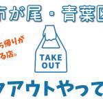 【コロナに負けるな!】市が尾・青葉区テイクアウト店