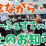 【苦渋の】市ケ尾さまーふぇすてぃばる中止のお知らせ【決断】