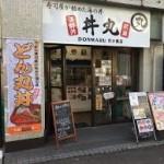 丼丸 市ヶ尾店