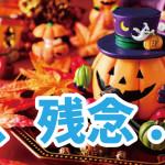 【残念!】いちがおハロウィン パレード中止のお知らせ